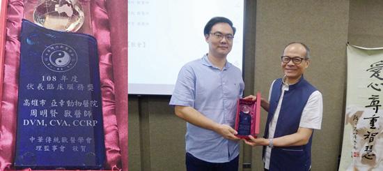 周醫師積極投入特寵中獸醫領域,獲頒「伏羲臨床服務獎」。
