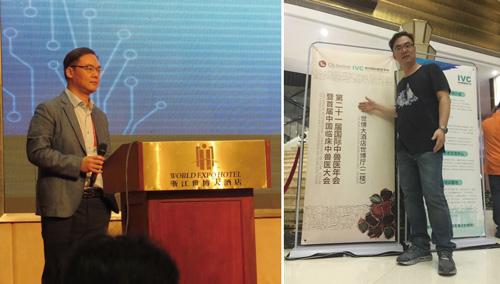 真本事!周醫師到中國分享寶貴的『寵物中獸醫』專業。