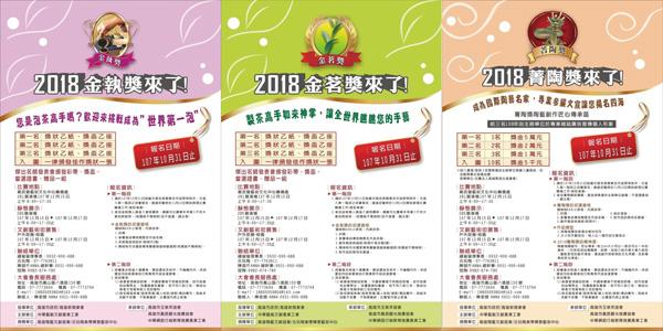 2018金執獎、金茗獎、菁陶獎報名資訊。(點圖可放大)
