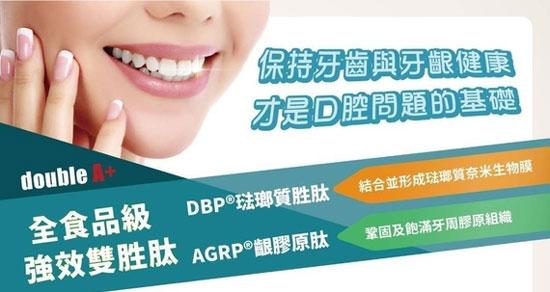 貝力肽雙胜肽齒齦康健牙膏。