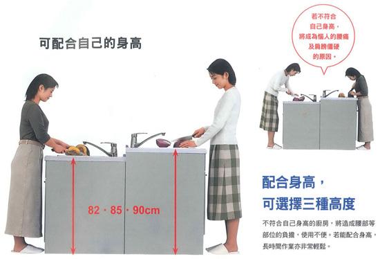 可依身高選擇適合的TAKARA檯面高度,做飯不再腰酸背疼。