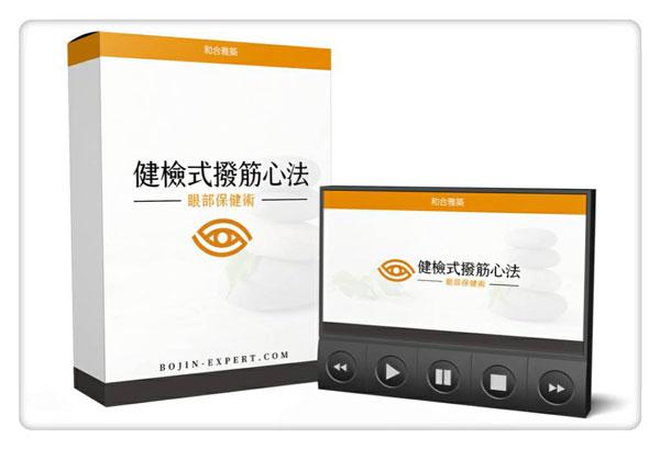 和合雅築SPA官網提供牛角撥筋線上教學、電子書免費下載。