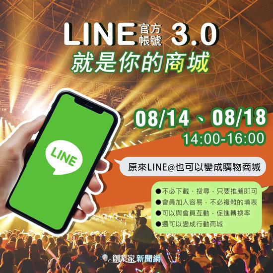 Line官方帳號3.0就是你的商城