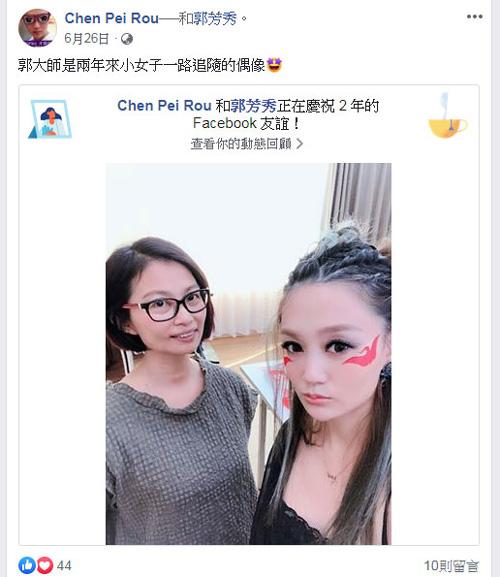 學生公開讚揚郭老師是自己一路追隨的偶像。