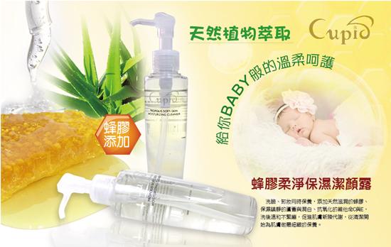 蜂膠洗面乳是少流淚+不含皂基的嬰兒級配方的洗卸兩用洗面乳。