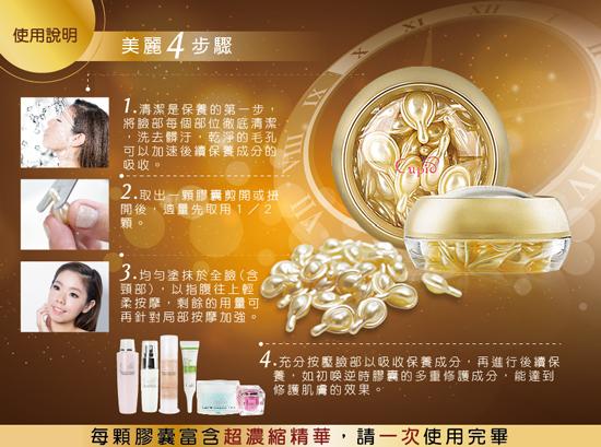 如出喚顏逆時膠囊賦含EGF細小分子,幫您完美呵護肌膚,是美妝保養品團購的熱門商品。
