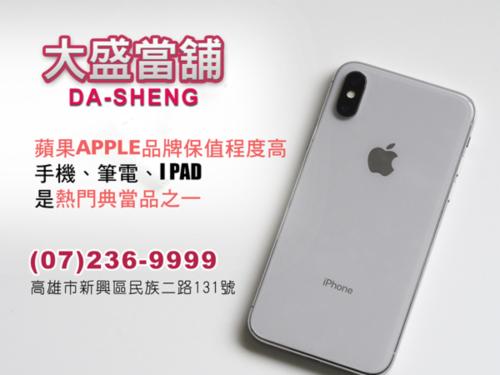 APPLE手機、筆電、I PAD保值程度佳,典當價格也相對高。