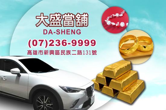 抵押機車借款或汽車借錢,或是結婚時金飾、黃金、鑽石,大盛當舖都能協助以較高額度來借款。