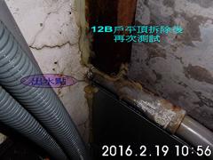 專業漏水診斷與抓漏防水施工,找高雄易修成就對了。