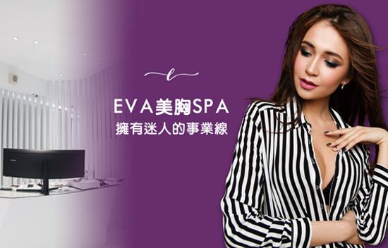 EVA美胸保養SPA成就迷人的事業線!