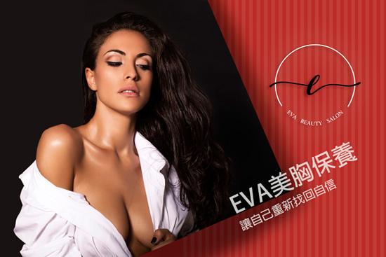 胸部裸妝?!EVA美胸沙龍為妳帶來美胸高顏質!