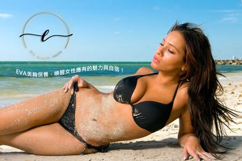 久違了,性感時光!EVA美胸保養釋放女人的美麗能量。