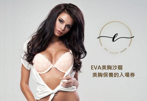 EVA美胸保養,價格超殺,效果超有感!