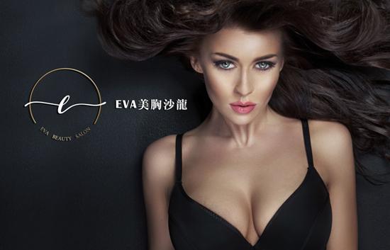EVA美胸保養悄悄改變辣媽產後胸型!