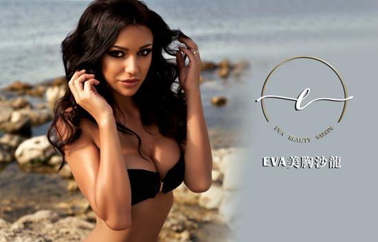 產後美胸大作戰!EVA美胸保養成果,讓妳越看越滿意。