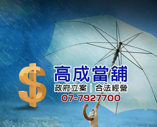 人生世事難料,意外無法預測,鳳山高成當舖借款便利,意外免驚!