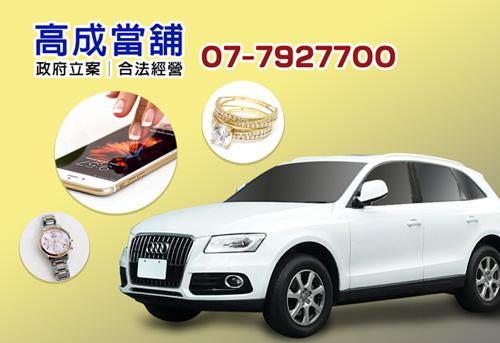 高成當舖萬物可貸!汽機車、3C名錶、鑽石珠寶皆可典當借款。
