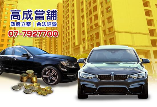高成當舖汽機車借款利息從優,撥款快速又方便。