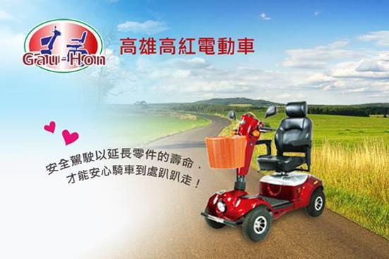 用車習慣好,才能降低電動代步車故障機率,騎車自由行!