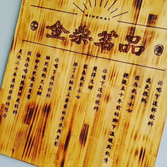 優質的雲林『金柴茗品手作茶』,展現傳統茶藝魅力。