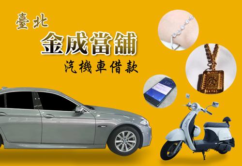 除了透過房貸增貸進行了負債整合,來台北金成當舖抵押汽機車借款,也能幫您快速解決用錢需求。