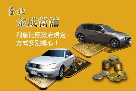 金成當舖汽機車借款利息比照政府規定!讓您借款別擔心!