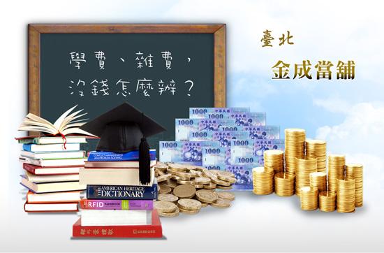 孩子的學雜費沒著落?借款找金成,不必欠人情!