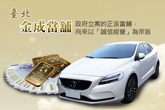 台北金成當舖,高價收購、利息優惠,是北台灣汽車借款、機車借錢優良店家。