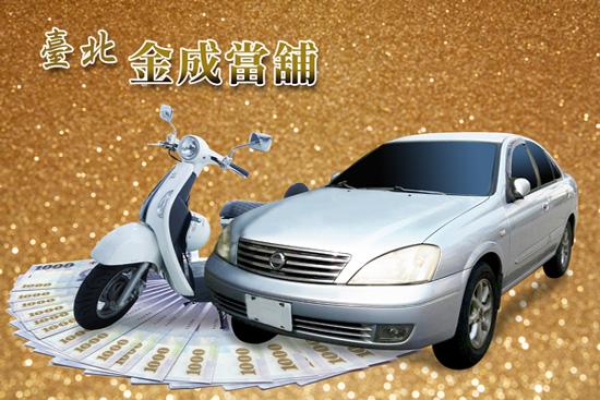 台北金成當舖汽機車借款免留車,真正快速又方便。