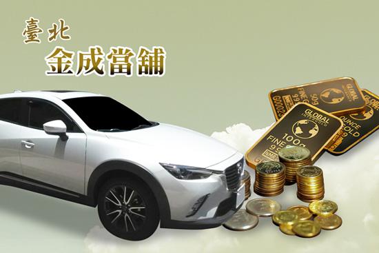 台北金成當舖汽車借款、機車借錢,珠寶鑽石典當,週轉借款…,很快解除缺錢警報。