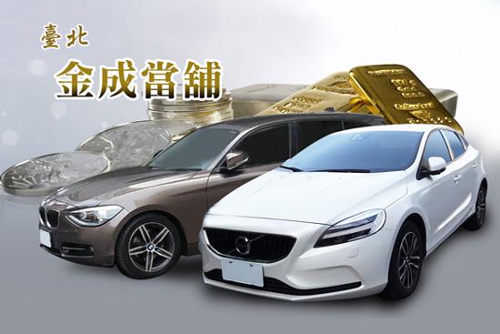 只要備齊貸款文件,台北金成當舖當天就可以辦理汽機車借款。