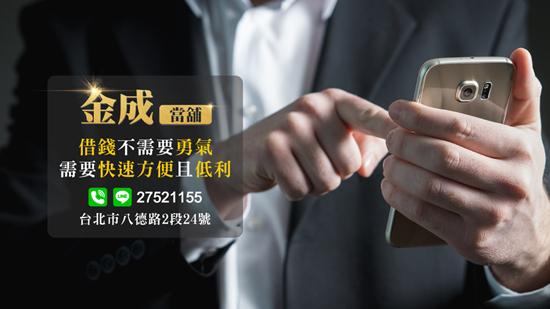眾多客戶口碑推薦台北當鋪~金成當舖,提供整合負債最佳方案。