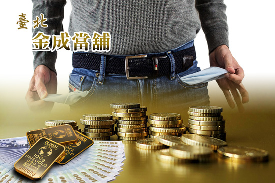 台北金成當舖提醒您,改變消費習慣,就能讓薪水留在自己口袋。