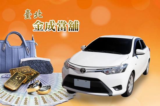 借款好幫手~台北金成當舖,汽機車借款救急解圍。