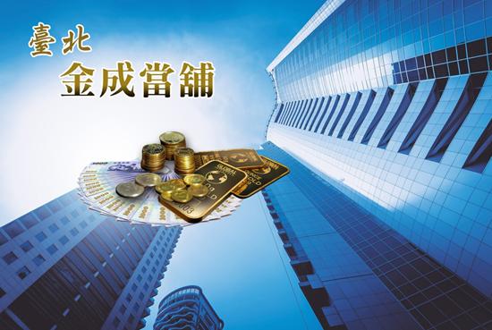 台北金成當舖借款還款有彈性。
