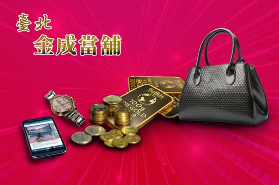 台北金成當舖方便民眾借款,貸一筆年終好過年。