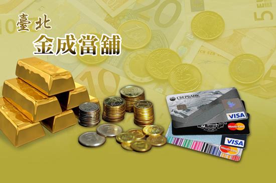 台北當舖推薦:金成當舖借款,理財好幫手。