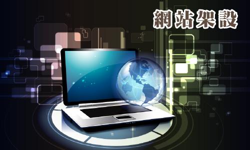 高雄,母子網站,數位商城,網站架設,網路行銷,網頁設計,網站建置