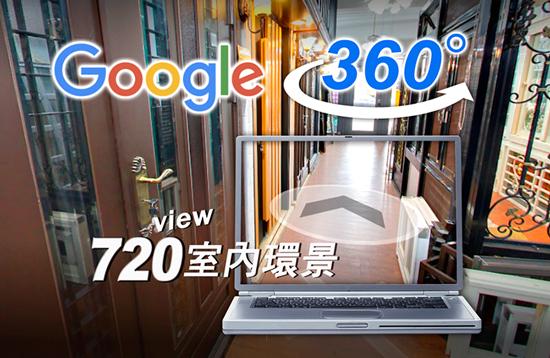 Google室內360度、720度環景服務結合Google地圖、Google+,及Google我的商家的在地資訊頁,讓搜尋結果更突出。