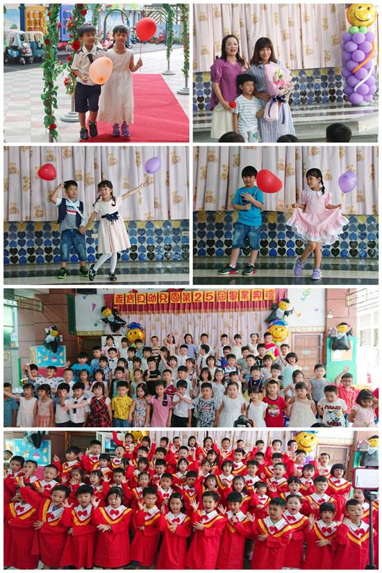 精彩回顧:乖寶貝幼兒園25週年畢業典禮。