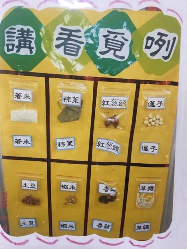 每個小朋友都要練習說出食材的名稱,吃粽子更要認識包粽的材料,學到不少小知識!