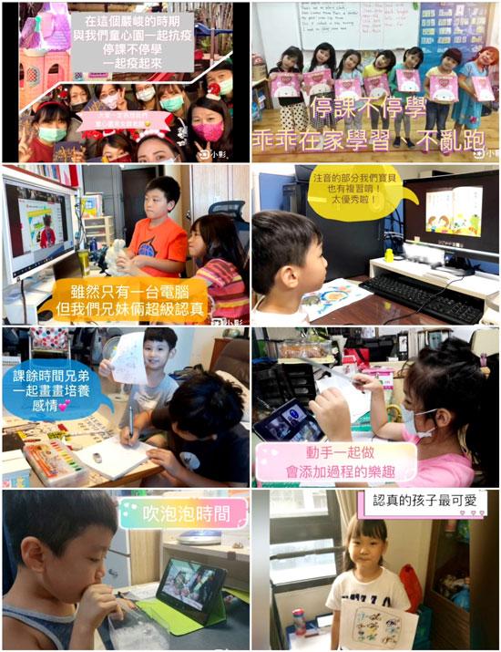 防疫新生活,停課、不停學!童心園幼兒園力推線上學習。