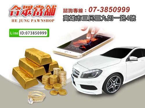 汽車借款、機車借款、黃金鑽石珠寶名錶等精品典當、3C產品借款等,來合眾當舖皆可借!