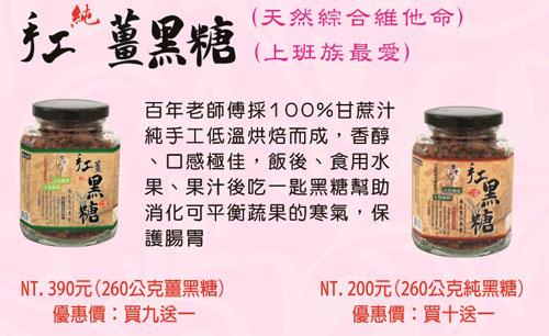 高雄市、台中市、台北市、黑芝麻醬、巴西莓、亞麻仁油