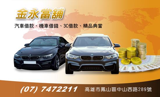 高雄鳳山區金永當舖不打浮誇廣告,只用最公道的價格提供借款協助。
