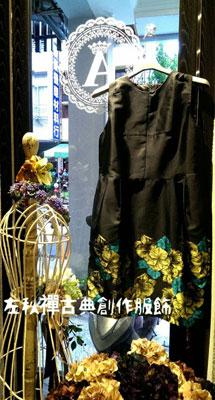 高雄,手染服飾,中國服,棉麻
