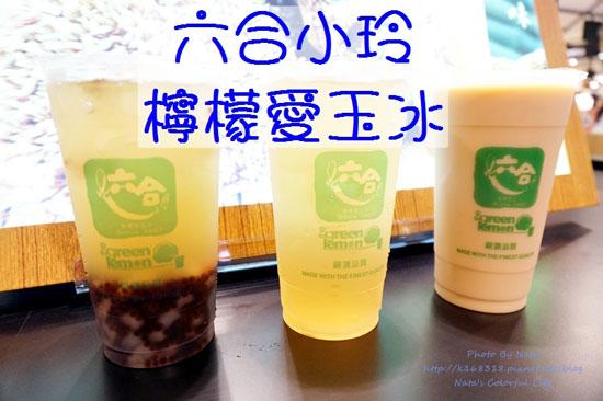 高雄,檸檬愛玉,紅茶拿鐵,古早味飲品