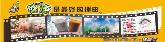 喝手搖杯也能喝得健康!鮮魔豆現磨豆漿~養生健康的手搖飲品。