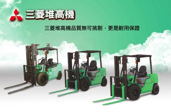 柴油堆高機首選品質最好、最耐用、省油服務又好的三菱堆高機!