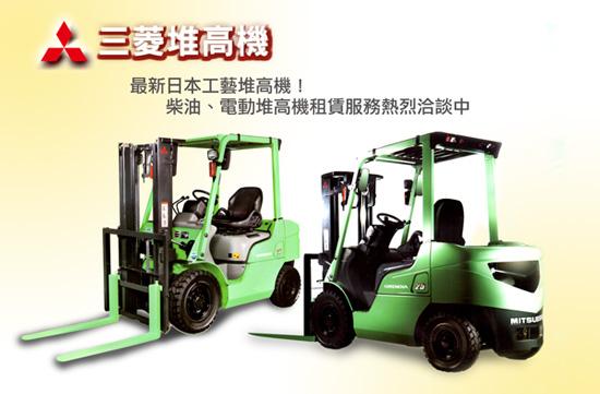 日本最新研發、超越業界等級的3331CC大引擎三菱柴油堆高機!歡迎來電洽詢。
